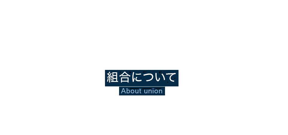 組合について