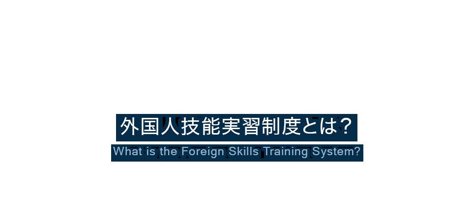 外国人技能実習制度とは?